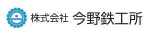 株式会社今野鉄工所 | 北海道室蘭市で精密機械加工及び厚物プレス成型加工に携わっています。